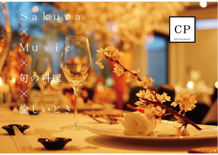 2/4 2/5 Sakura × Music × 旬の料理 × 愉しいとき