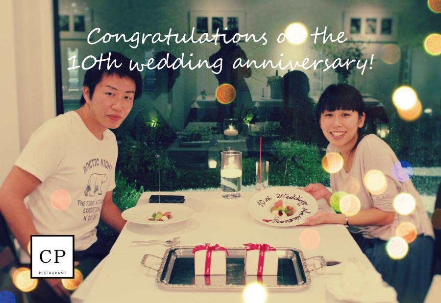 結婚10周年記念
